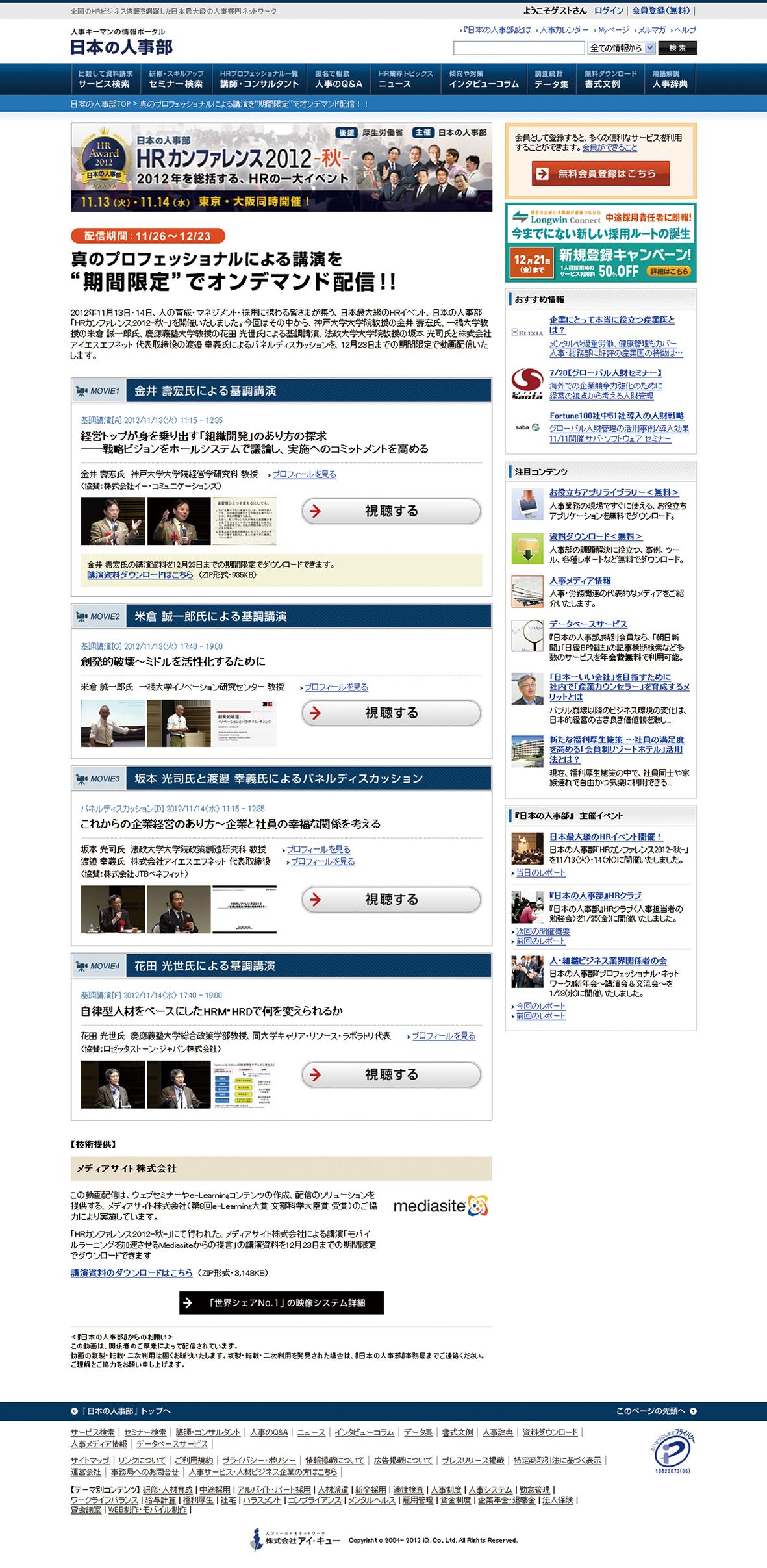 『日本の人事部』オンデマンド配信ページ