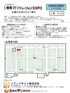 20150330_第6回教育ITソリューションEXPO 案内(確定)