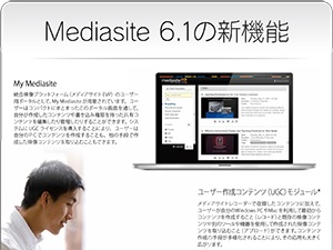 mediasite61