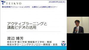渡辺先生講演