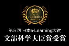 e-Learning大賞